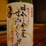 飲み切り日本酒「龍馬からの伝言・日本を今一度せんたくいたし申候」入りました!