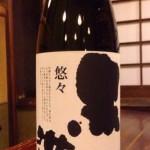 おすすめ日本酒 「黒帯 悠々」そして「海鮮そばの実リゾット」