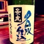飲み切り日本酒第二弾「景虎 名水仕込」特別純米酒