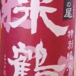 飲み切り日本酒、今回は山形県のお酒です!