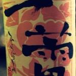 新政6に代わるお酒が決まりました!司牡丹のお酒