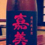 飲み切り日本酒! 嘉美心 瓶囲い