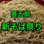 そばが美味しい時期なので、甚五郎 新そば祭り開催いたします!
