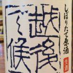 八海山の冬季限定酒が入荷しました!