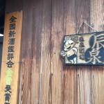 会津若松まで行ってきました。酒蔵 辰泉酒造を訪ねて