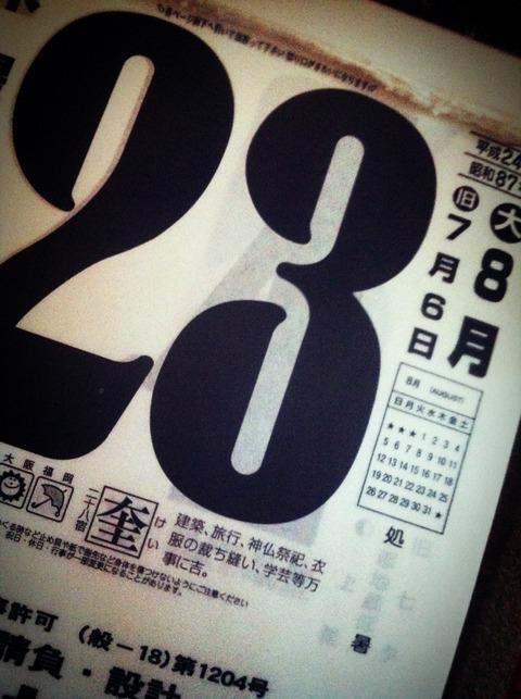 2012-08-23 17:29:09 写真1